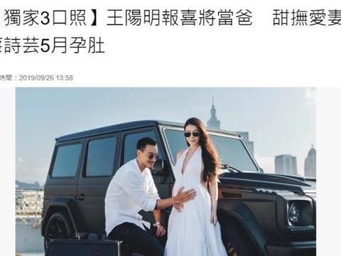 王阳明爱妻怀孕晒照,蔡诗芸挺5月大孕肚,自曝要生够5个