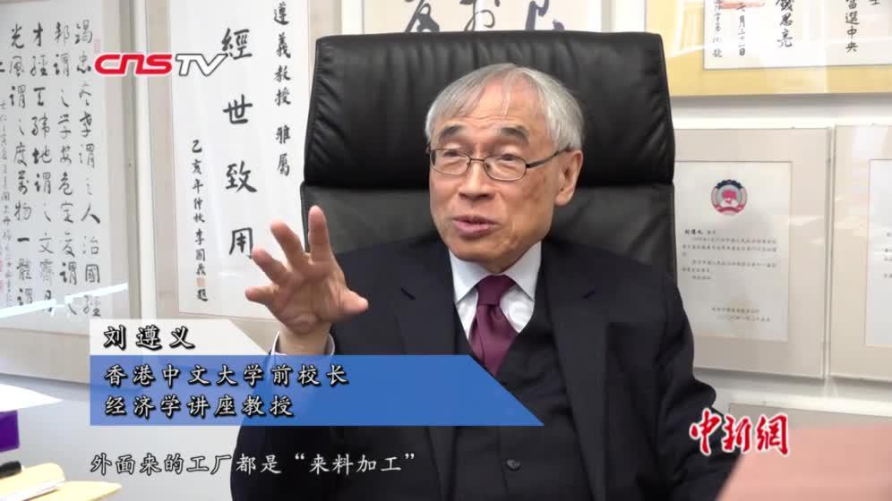 专访刘遵义:中国经济改革没有输家