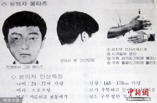 材料图:图为韩国华乡连环杀人案第7次案收后的怀疑人通缉传单。图片滥觞:视觉中国