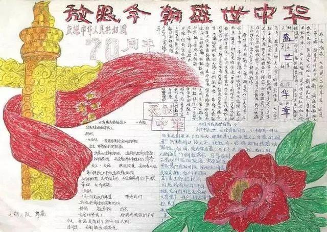 62张国庆节手抄报通用模板,高清大图图片