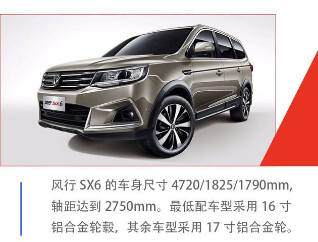 东风风行SX6国六版上市 售5.99-7.59万元 加大号七座SUV