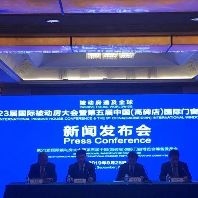 首次走进亚洲落地中国!第23届国际被动房大会10月9日至11日在高碑店市举办