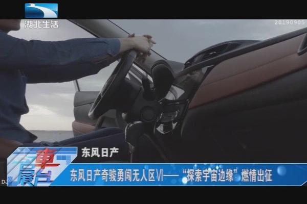 """视频:东风日产奇骏勇闯无人区Ⅵ——""""探索宇宙边缘""""燃情出征"""
