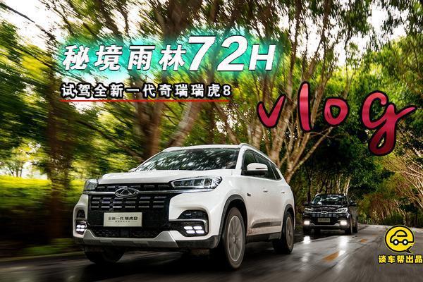 视频:驾驶全新一代瑞虎8穿越热带雨林