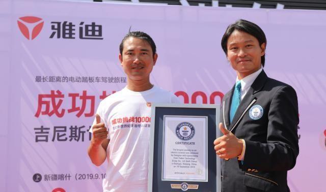雅迪横穿中国20000里,揭开吉尼斯纪录背后的神秘数据