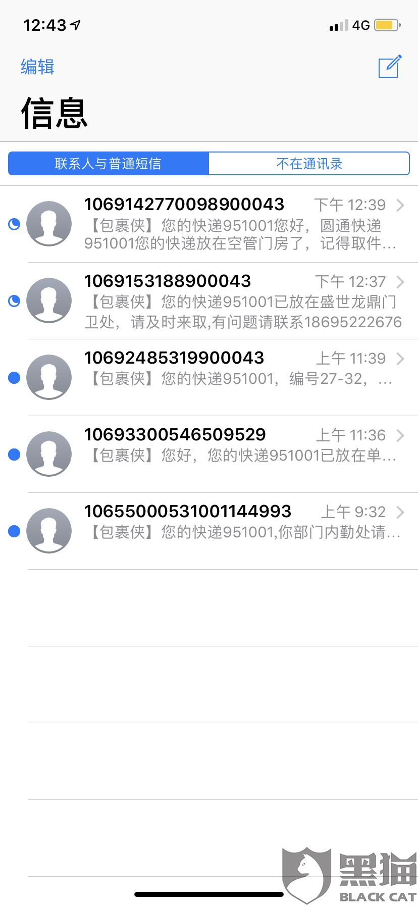 黑猫投诉:每天收到不同号码的垃圾短信