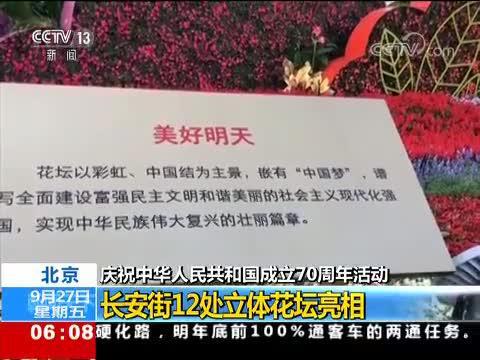[朝闻天下]庆祝中华人民共和国成立70周年活动·北京 长安街12处立体花坛亮相