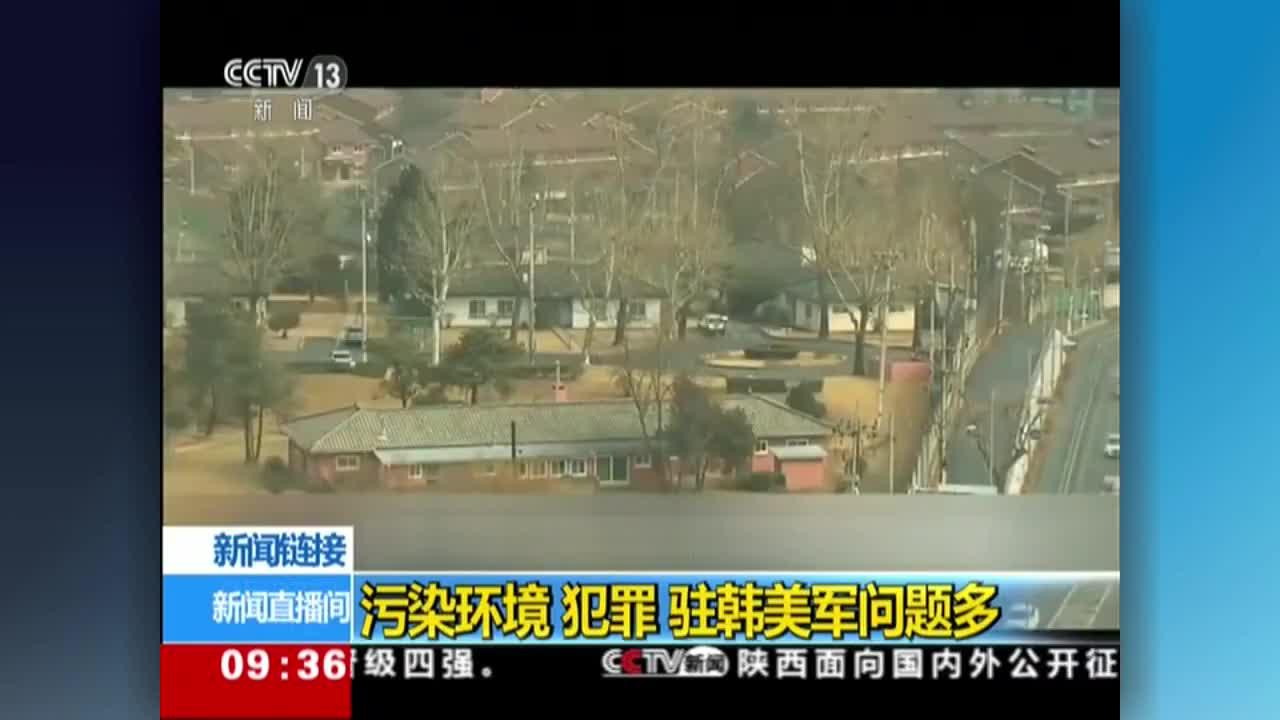 污染环境 犯罪 驻韩美军问题多
