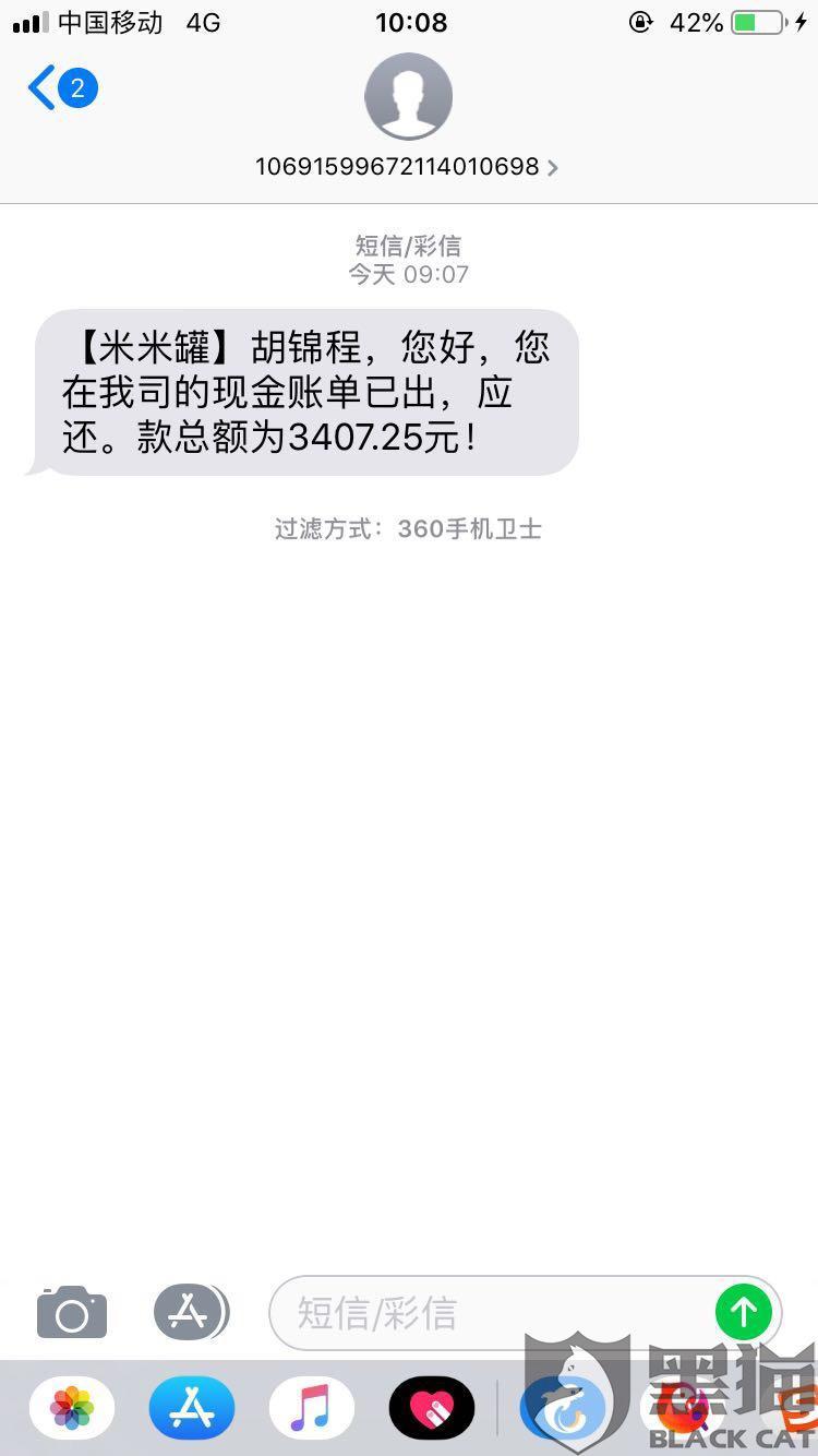 黑猫投诉:米米罐暴力催收,乱打电话,还群发短信!