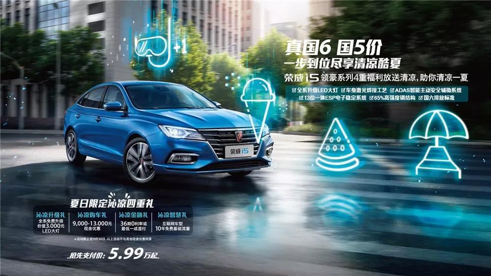 凭实力成为爆款,上汽荣威新款i5售6.89万元起