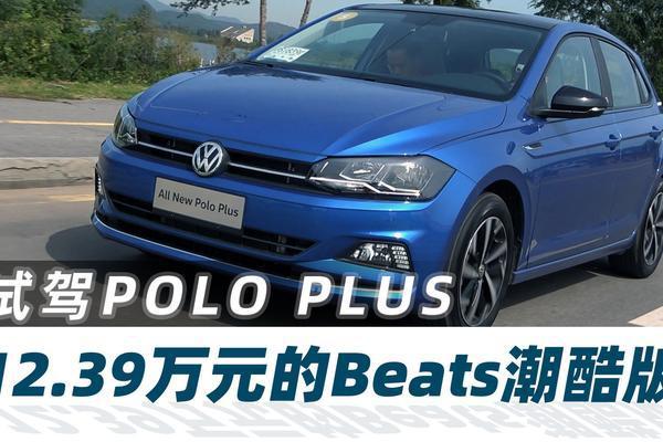 视频:开出了高尔夫的高级感,试驾上汽大众全新Polo Plus 汽车Vlog214