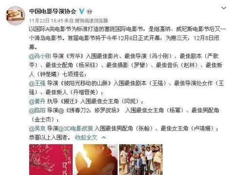 因为她,塞班国际电影节被嘲讽专门为中国开设