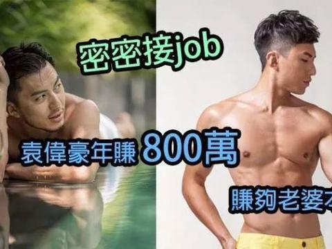 【密密接job】袁伟豪年赚800万 赚够老婆本