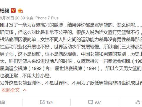 杨毅:女篮与男篮对比不公平 历史上差别就很大
