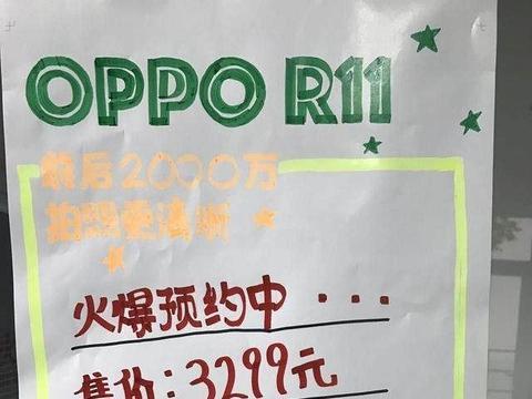 OPPO R11未发布已先火,线下预约海报曝光售价