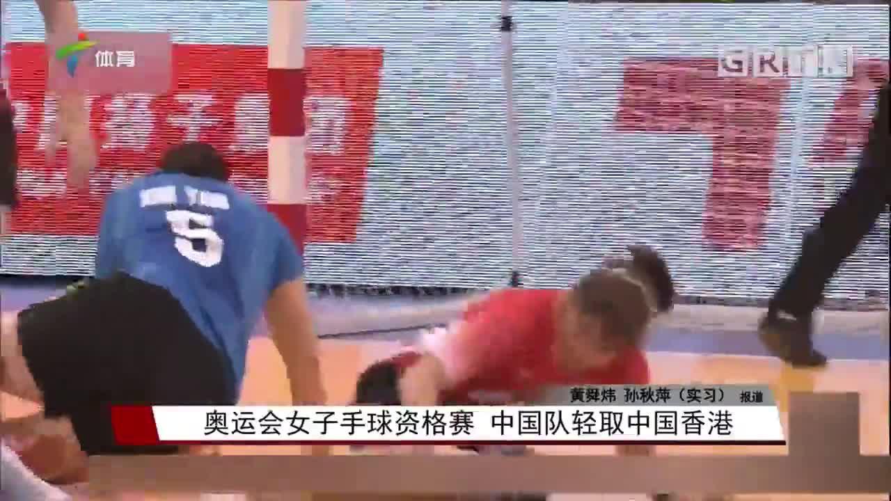 奥运会女子手球资格赛 中国队轻取中国香港