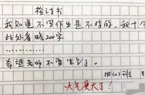 """小学生写的""""检讨书"""",态度既感人又诚恳,老师看了都不忍责罚"""