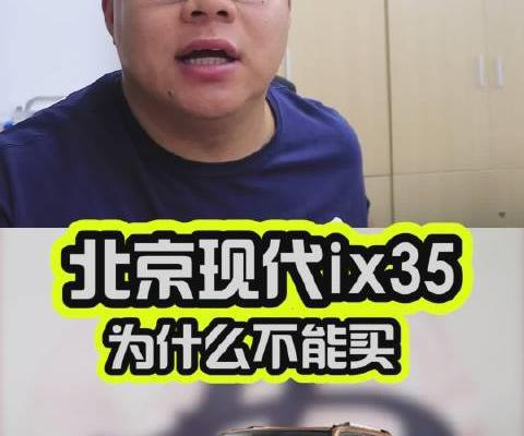 视频:汽车视频:现代ix35为什么不值得买?
