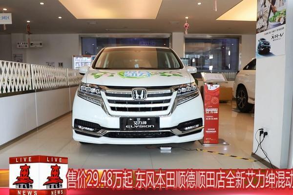 视频:售价29.48万起 东风本田全新艾力绅混动版上市