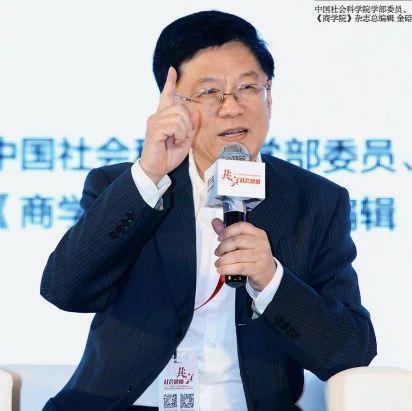 金碚:仅靠经济思维来解释中国经济发展问题已不够