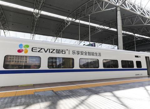 萤石品牌高铁专列正式发车 传递安全智能生活新理念