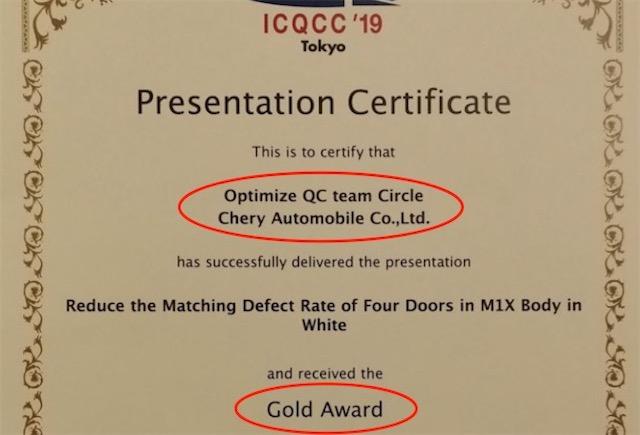 连续三次夺冠国际质量管理大会,奇瑞汽车是如何做到的?