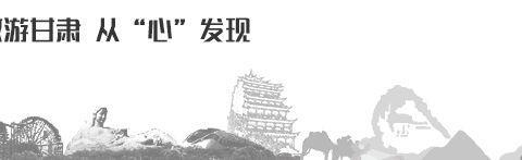 """张掖、武威、临夏等地""""非遗过大年 文化进万家""""活动持续开展"""