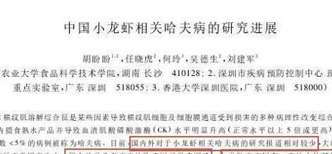 吃小龙虾容易得哈夫病,国外已经多次报道,却在中国会成为美食