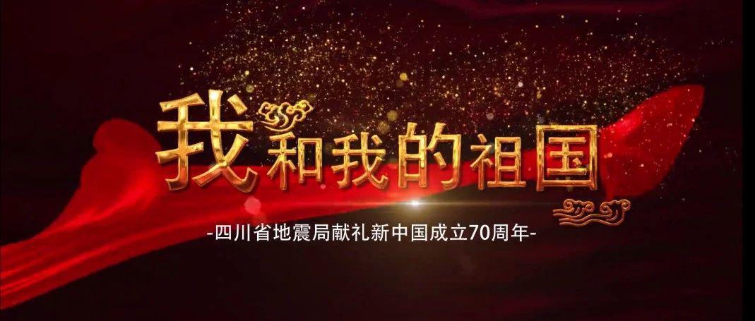 四川省地震局向新中国70华诞献礼