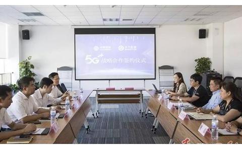 东方影都牵手中国移动 推进5G创新应用合作