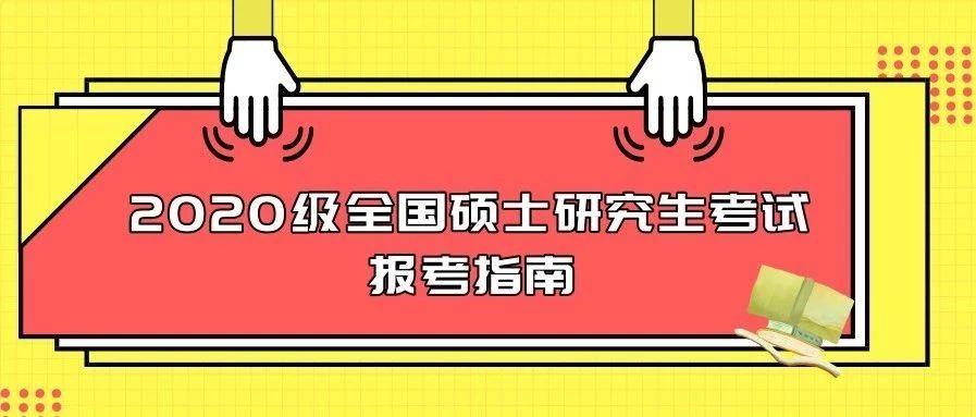 上海高级金融学院MBA & EMBA项目2020级全国硕士研究生考试报名指南