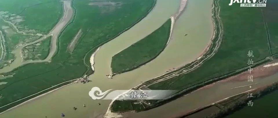 震撼!央視一套聚焦航拍江西 風景這邊獨好(視頻)