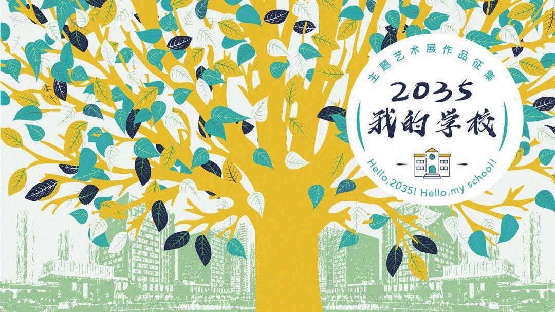畅想「2035我的学校」,25幅来自国际学校和乡村孩子的作品入围啦 | 艺术展