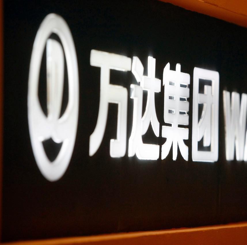 万达再回香江 两个月内频繁变更股东信息或谋A股上市