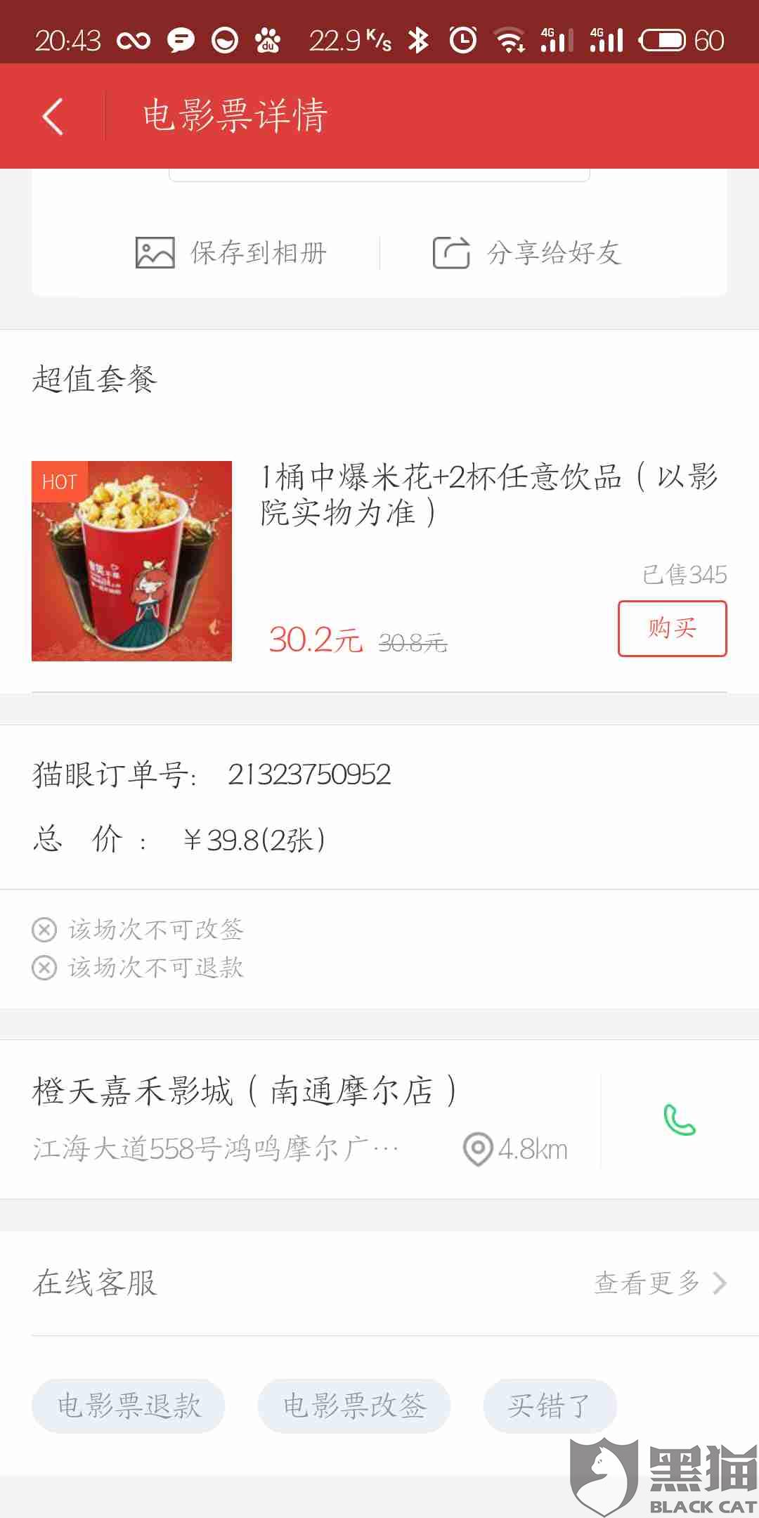 黑猫投诉:猫眼电影购买橙天嘉禾影城电影票,未消费不予退款,标注该场次不支持改签/退款