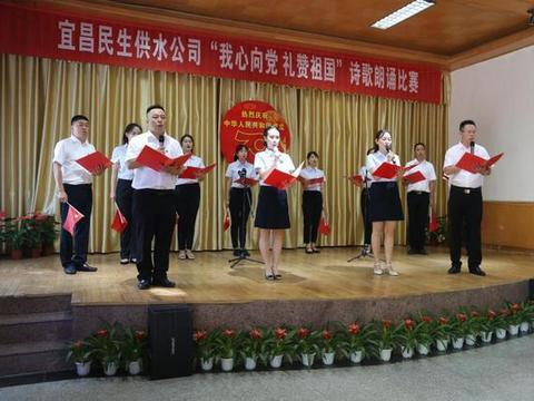 """宜昌民生供水举办""""我心向党 礼赞祖国""""诗歌朗诵比赛"""