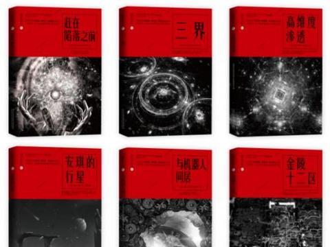 """星云志——三位""""雨果奖""""得主一致推荐的科幻书单"""