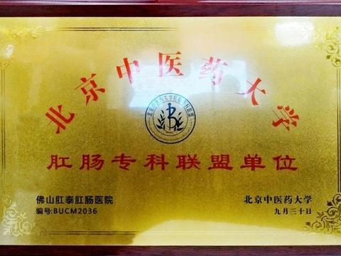 祝贺我院成为北京中医药大学肛肠专科联盟单位暨国庆惠民检查活动
