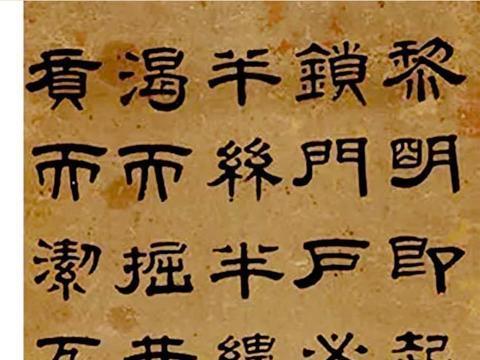 桂馥 1788年作 隶书《朱伯庐治家格言》六屏镜心