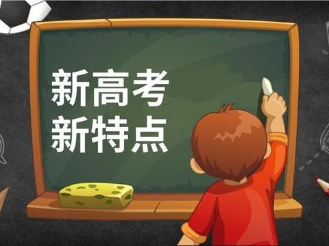 天津新高考,不仅赢在高考成绩,更胜在高一时新高考升学规划