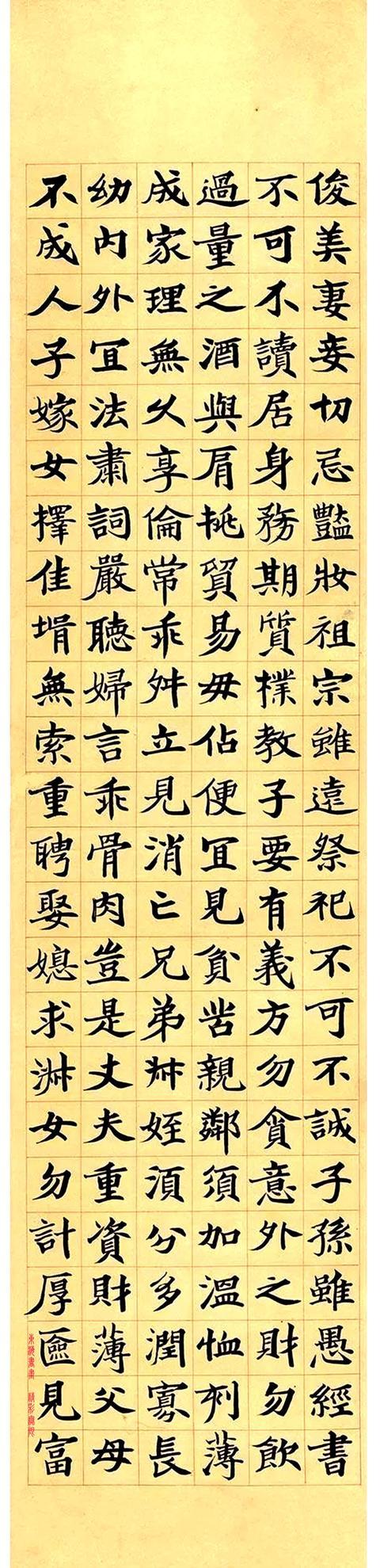 张伯英1941年 楷书《朱伯庐先生治家格言》四屏