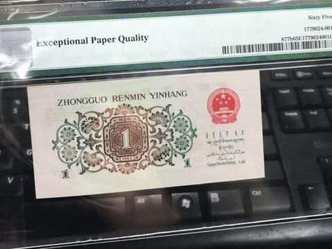 最值钱的1角纸币,拍出33800元的高价,谁能找到?