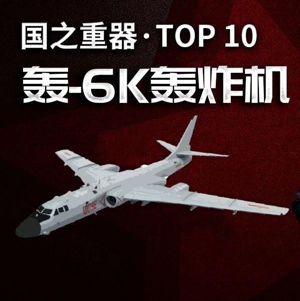 新装备巡礼01-02:轰-6k战略轰炸机、空警500预警机