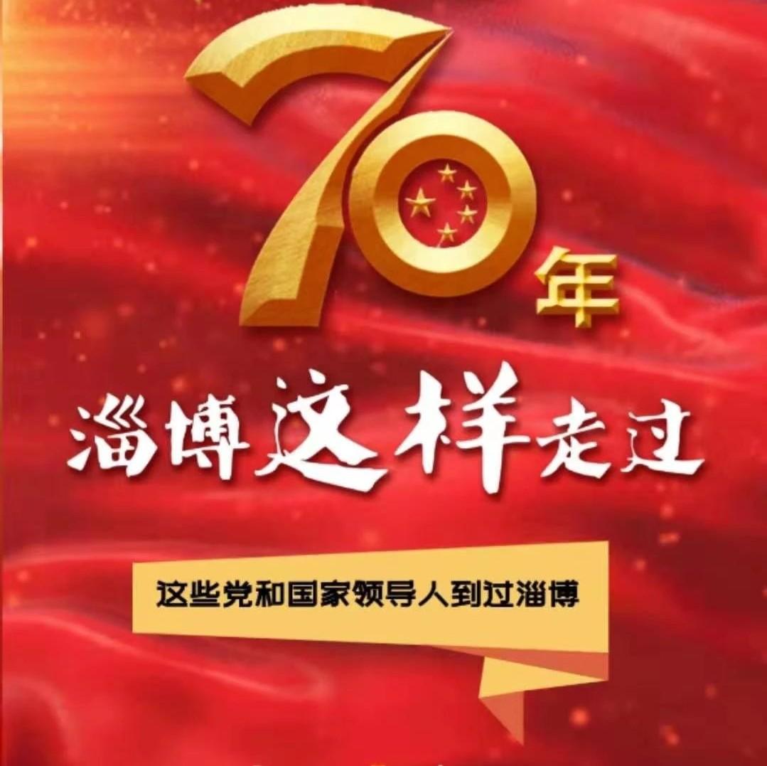 【回眸】70年,这些党和国家领导人到过淄博