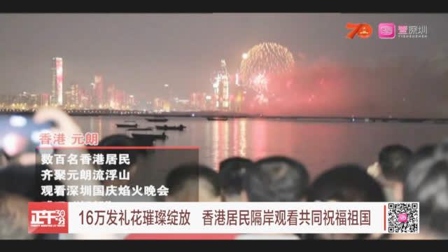 香港居民在元朗隔岸观看深圳国庆焰火 献上美好祝福