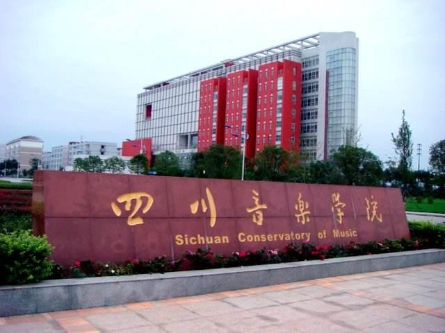 四川省2020年高考音乐类专业考试成绩查询时间公布