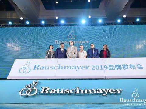 德国珠宝Rauschmayer2019品牌发布 为中国情侣提供高端服务
