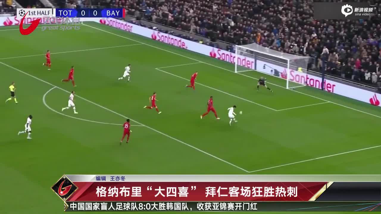 """视频-格纳布里""""大四喜"""" 拜仁客场狂胜热刺"""
