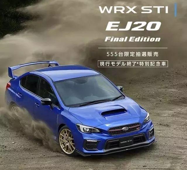 斯巴鲁WRX STI最终版官图曝光 限售555台随后将停产