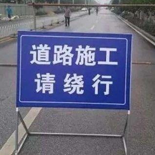 提醒!九江中心城区这条路即将全封闭施工